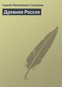 Сергей Соловьев -Древняя Россия
