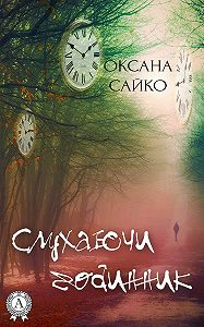 Оксана Сайко -Слухаючи годинник