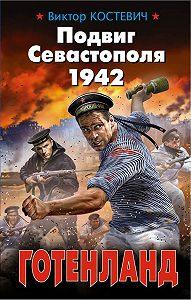 Виктор Костевич -Подвиг Севастополя 1942. Готенланд