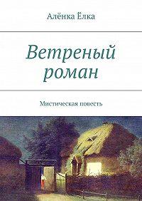 Алёнка Ёлка -Ветреный роман