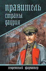 Богдан Сушинский -Правитель страны Даурия