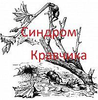 Наиль Якупов -Синдром кравчика