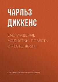 Чарльз Диккенс -Заблуждение модистки. Повесть о честолюбии