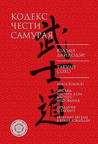 Юдзан Дайдодзи -Кодекс чести самурая (сборник)