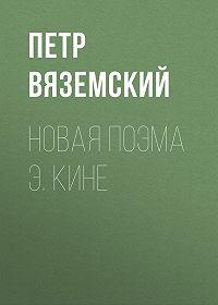 Петр Андреевич Вяземский -Новая поэма Э. Кине
