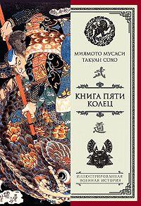 Миямото Мусаси -Книга пяти колец (сборник)
