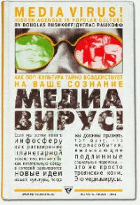 Дуглас Рашкофф - Медиавирус