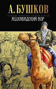 Александр Бушков -Ашхабадский вор