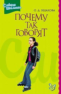 Ольга Ушакова -Почему так говорят