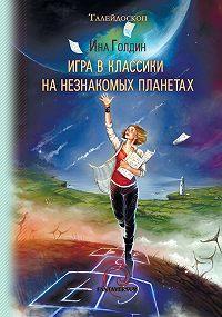 Ина Голдин -Игра в классики на незнакомых планетах (сборник)