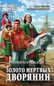 Юрий Корчевский -Золото мертвых. Дворянин
