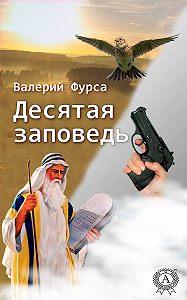 Валерий Фурса -Десятая заповедь