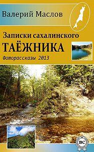 Валерий Маслов -Записки сахалинского таёжника. Фоторассказы 2013