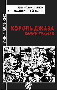 Александр Штейнберг, Елена Мищенко - Король джаза. Бенни Гудмен