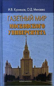 Иван Васильевич Кузнецов -Газетный мир Московского университета