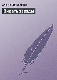 Александр Больных -Видеть звезды