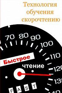 Илья Мельников -Технология обучения скорочтению