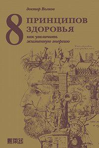 Анатолий Волков -8 принципов здоровья. Как увеличить жизненную энергию