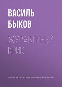 Василь Быков -Журавлиный крик