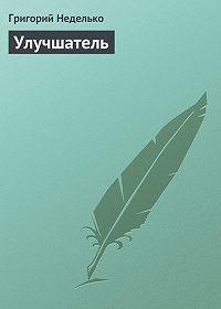 Григорий Неделько - Улучшатель