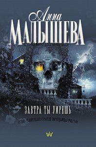 Анна Малышева -Завтра ты умрешь