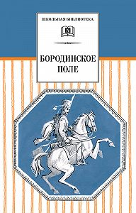 Сборник, А. Гулин - Бородинское поле. 1812 год в русской поэзии (сборник)