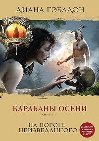 Диана Гэблдон -Барабаны осени. Книга 1. На пороге неизведанного