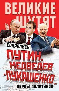 Софья Бенуа -Собрались Путин, Медведев и Лукашенко… Перлы политиков