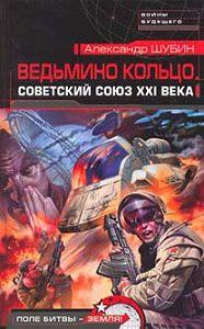 Александр Шубин -Ведьмино кольцо. Советский Союз XXI века