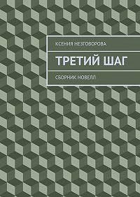 Ксения Незговорова - Третийшаг. Сборник новелл