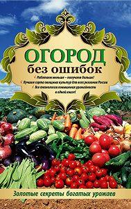 Татьяна Ситникова - Огород без ошибок. Золотые секреты богатых урожаев
