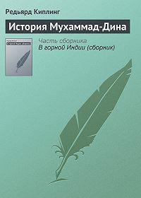 Редьярд Киплинг -История Мухаммад-Дина