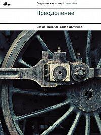 Александр Дьяченко -Преодоление (сборник)