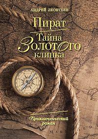 Андрей Леонтьев - Пират. Тайна золотого клинка