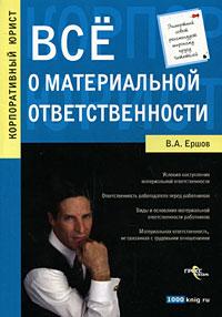 Владимир Ершов -Всё о материальной ответственности