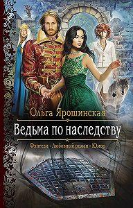 Ольга Ярошинская -Ведьма по наследству