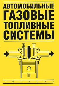 Владимир Золотницкий - Автомобильные газовые топливные системы