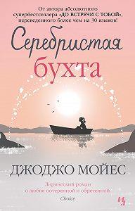 Джоджо Мойес -Серебристая бухта