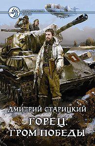 Дмитрий Старицкий -Горец. Гром победы