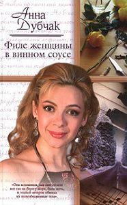 Анна Дубчак -Филе женщины в винном соусе