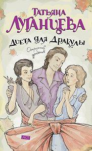 Татьяна Луганцева -Диета для Дракулы