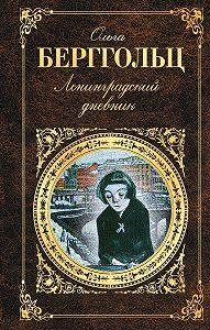 Ольга Берггольц -Ленинградский дневник (сборник)