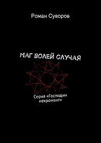 Роман Суворов - Маг волей случая