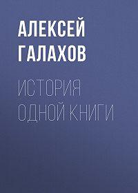 Алексей Галахов -История одной книги