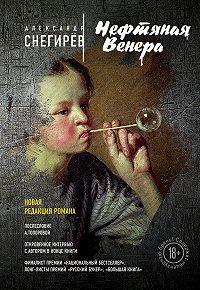 Александр Снегирёв -Нефтяная Венера (сборник)