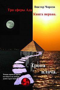 Виктор Чирков -Тропа плача