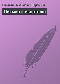 Николай Карамзин -Письмо к издателю