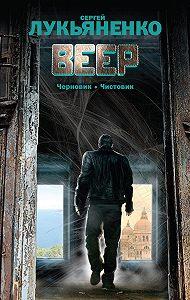 Сергей Лукьяненко -Веер (сборник)