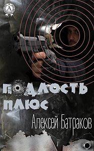 Алексей Батраков - Подлость плюс