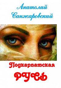 Анатолий Санжаровский -Подкарпатская Русь (сборник)